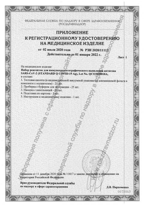 Регистрационное удостоверение 3