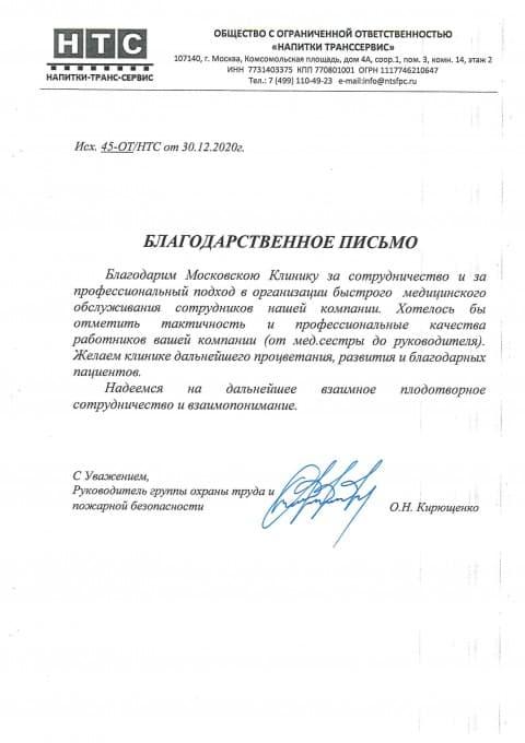 Благодарственное письмо ООО НАПИТКИ ТРАНССЕРВИС
