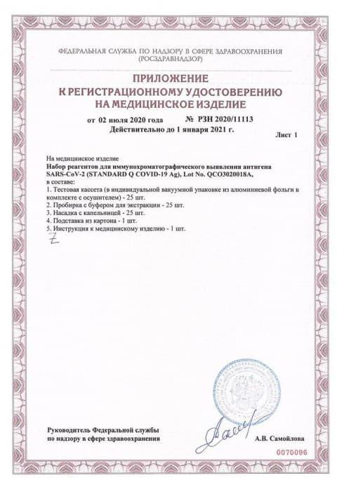 Регистрационное удостоверение - Приложение
