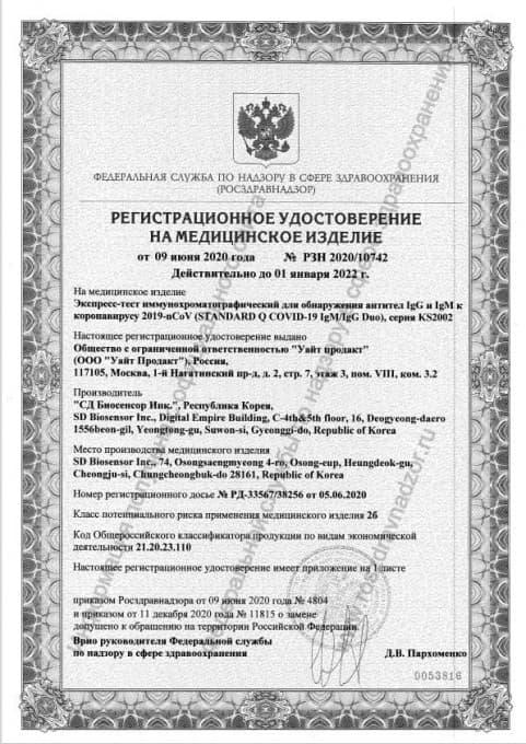 Регистрационное удостоверение 2