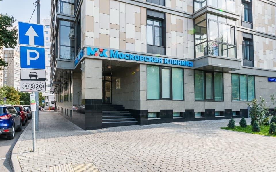 Центральный вход в Московскую клинику