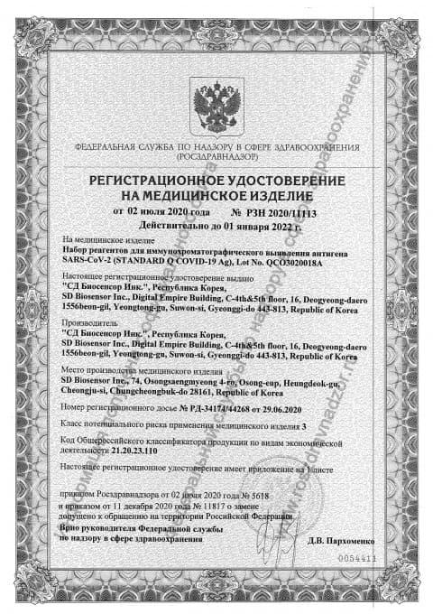 Регистрационное удостоверение 4