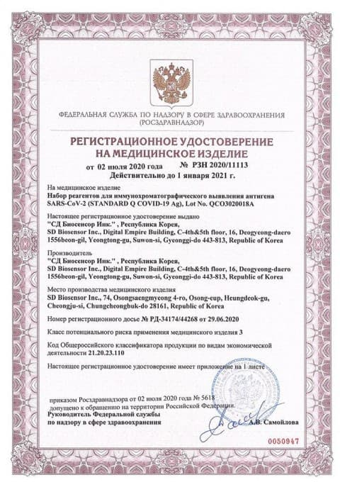 Регистрационное удостоверение - Антиген